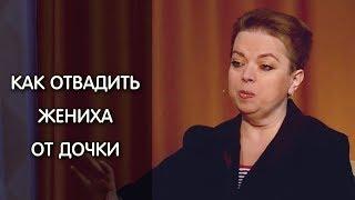 Анна Кирьянова. Как отвадить жениха