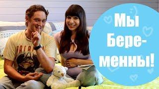 Мы беременны! ♥ Первые впечатления ♥ Как узнали? ♥ #ЯБЕРЕМЕННА