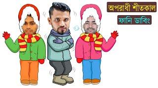 শীতের বাতাসে লুঙ্গি আকাশে | Winter Season 2020 Special Bengali Funny Dubbing Video |Winter Is Coming