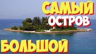 видео Самый густонаселенный остров
