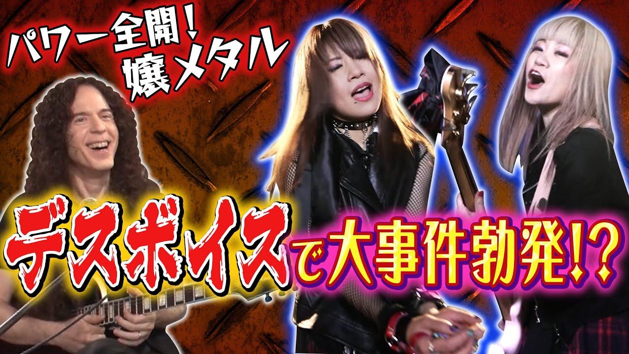 【嬢メタル】ギターソロの時ボーカルは何する!?デス声で近所迷惑!?【BRIDEAR】
