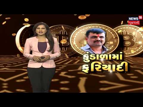 Bitcoin Extortion Case: Prosecutor Shailesh Bhatt come out as accused | News18 Gujarati