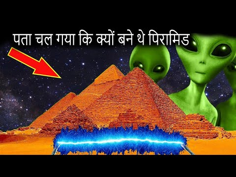 इसलिए बने थे पिरामिड | True purpose of Pyramids of Egypt finally discovered in Hindi | Tech & Myths
