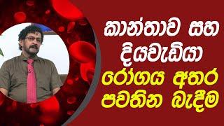 කාන්තාව සහ දියවැඩියා රෝගය අතර පවතින බැදීම | Piyum Vila | 15 - 03 - 2021 | SiyathaTV Thumbnail
