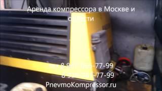 Аренда компрессора с отбойными молотками.tel.+79197617799  http://pnevmokompressor.ru/(, 2016-03-29T09:03:05.000Z)