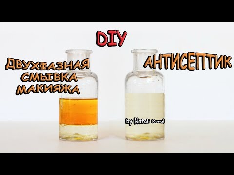 УХОДОВАЯ КОСМЕТИКА СВОИМИ РУКАМИ / Двухфазное средство для снятия макияжа / Антисептическое средство