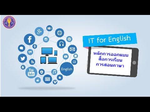 หลักการออกแบบสื่อการเรียนการสอนภาษา