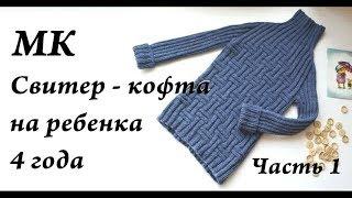 Мастер-класс кофта свитер на мальчика 4 года, 110 рост \ спицы \ реглан-погон \ Часть 2