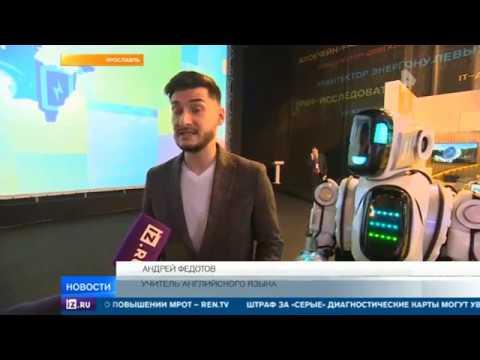 Видео В Ярославле открылся Всероссийский форум профориентации