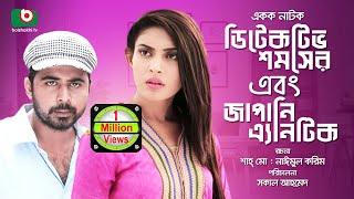 Bangla Natok   Ditective Somser Ebong Japani Antiq   Arfan Nisho, Mehazabin, Monira Mithu,  Al Mamun