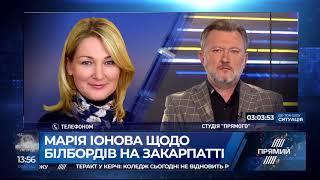 Марія Іонова про антиукраїнську ппровокацію на Закарпатті