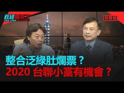 政經關不了(完整版)|2019.06.19