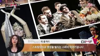 뮤지컬 '마타하리' [2014 DIMF 해외공식초청작]