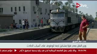 النائب العام يكلف النيابة بمعاينة موقع حادث قطار البدرشين