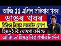 Assamese News Today  11 April 2021  AssameseNews/Lockdown 3 State Again News/Assamese Big News.