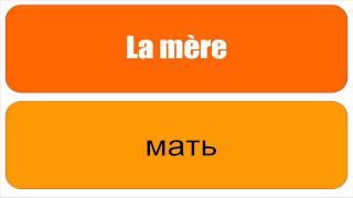 Учить французский Франция Париж парижских язык - La famille