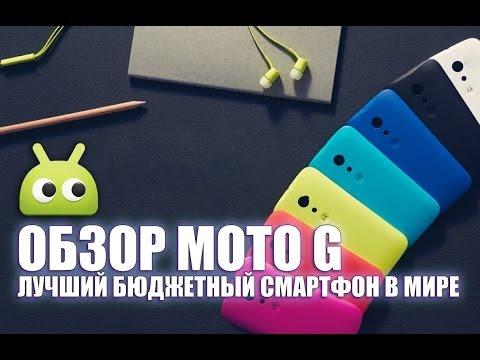 Moto G - Лучший бюджетный смартфон в мире! Обзор от Androidinsider.ru
