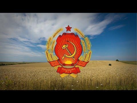 "Ukrainian Soviet Socialist Republic (1919–1991) State anthem ""Ukrainian SSR"""