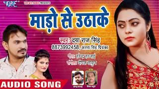 आ गया Daya Raj Singh का सबसे हिट गाना - Mado Se Uthake - Bhojpuri Superhit Song 2018