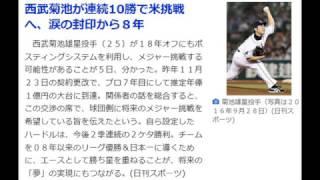 西武菊池が連続10勝で米挑戦へ、涙の封印から8年 日刊スポーツ 1/6(金)...