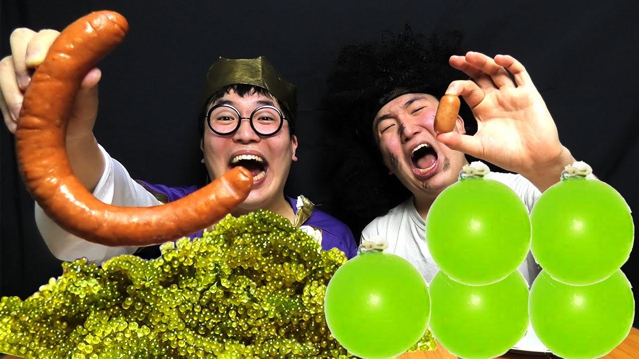 Download Sea grapes Kyoho Jelly Kielbasa Sausage 킬바사 소시지 쿄호젤리 바다포도 먹방 HUBA 후바