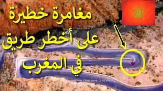Repeat youtube video شاهدوا ماذا يفعل هذا السائق في أخطر طريق بالـمغرب !!