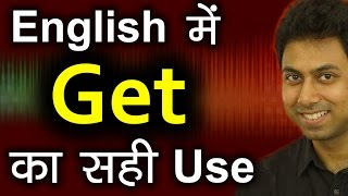 Get का English में सही Use | Learn Correct Use of Get in English Speaking in Hindi | Awal