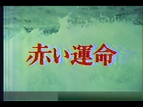 【昭和ドラマOP】赤い運命