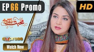 Pakistani Drama | Mohabbat Zindagi Hai - Episode 66 Promo | Express Entertainment Dramas | Madiha