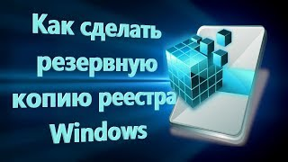 Как сделать резервную копию реестра Windows
