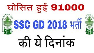 SSC gd notification 2018 || Post 9100 date fixed
