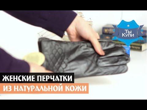 Зимние теплые черные женские перчатки из натуральной кожи купить в Украине. Обзор