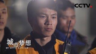 《城市梦想》第二季 20190519 高铁守门人| CCTV财经