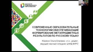 W6. Вебинар. Современные образовательные технологии по формированию результатов по рус. языку