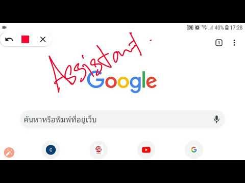 ปิด Google Assistant ใน เวปไซด์ | Zad Channel |