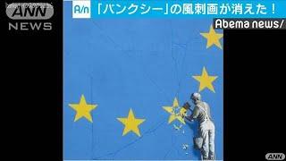 EU離脱風刺の「バンクシー」画 ドーバーで突然消滅(19/08/29)