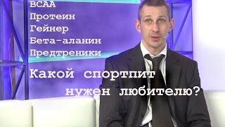 Алексей Калинчев: BCAA ничего не дадут любителям (часть 2)
