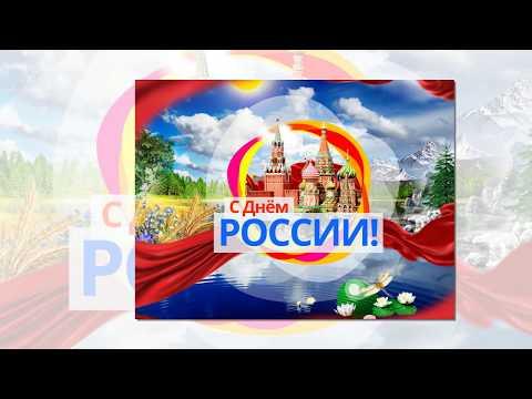 Июнь день России. Красивые открытки поздравления. Видео открытки.