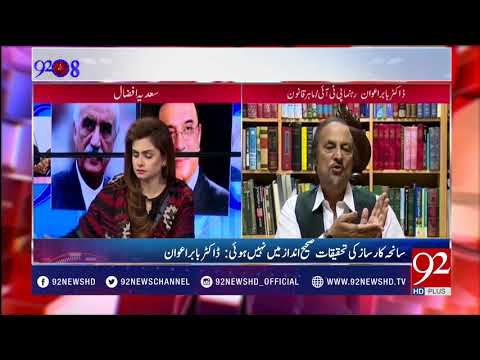92at8 - 18 October 2017 - 92NewsHDPlus