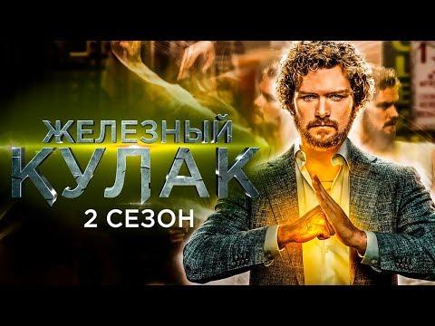 Железный кулак 2 сезон [Обзор] / [Трейлер 3 на русском]