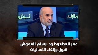 عمر العطعوط ود. بسام العموش - قبول وإلغاء الفعاليات