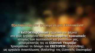 "ReSTORYingGreece® | ""Εξιστορώντας την ξεχασμένη μας Ελληνοσύνη"""