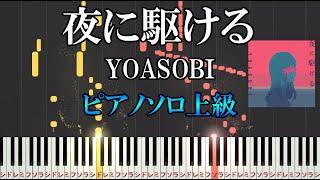 【楽譜あり】 夜に駆ける/ YOASOBI(ピアノソロ上級)【ピアノ楽譜】