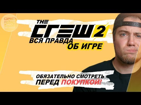 The Crew 2 (2018) - ВСЯ ПРАВДА ОБ ИГРЕ! / Плюсы и минусы игры (Почти обзор)