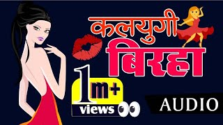 2019 कलयुग का बिरहा (अवधी) #KalyugKaBirha गायक - पागल अजय यादव #PagalAjayYadav- birha 2019