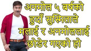 अनमोल ५ बर्षको हुदाँ सुस्मिताले मलाई र Anmol लाई छोडेर गइन, Bhuwan KC Divorce Sushmita, KRI Movie