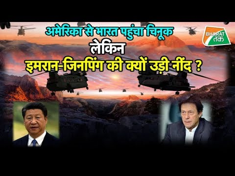 इस हेलिकॉप्टर से Indian Airforce किस Mission को देगी अंजाम ? | Bharat Tak