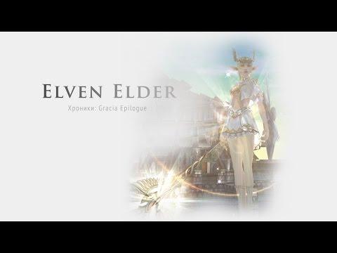 Гайд по EE Elven Elder Gracia Epilogue