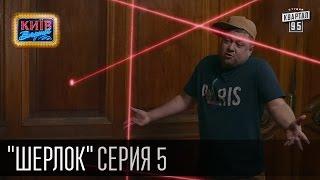 Шерлок - сериал пародия, серия 5 - Корона Британской Империи (2015)