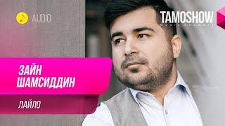 Зайн Шамсиддин - Лайло / Zain Shamsiddin - Laylo (Audio 2019)